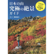 日本の山 究極の絶景ガイド [単行本]