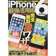 iPhone6&6Plus最強の活用術 COSMIC MOOK [ムックその他]