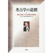 考古学の道標―考古学者・戸沢充則の軌跡 [単行本]