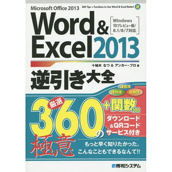 Word & Excel 2013逆引き大全 厳選360+関数300の極意―Windows 10プレビュー版/8.1/8/7対応 [単行本]