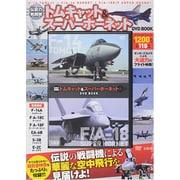 伝説の戦闘機トムキャット&スーパーホーネットDVD BOOK