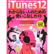 iTunes12わからない人のための使いこなしガイド [単行本]
