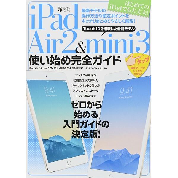 iPad Air2&mini3使い始め完全ガイド(超トリセツ) [単行本]