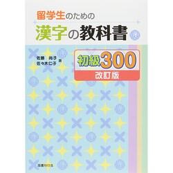 留学生のための漢字の教科書 初級300 改訂版 [単行本]