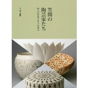 笠間の陶芸家たち―96人の作家と8つの窯元 [単行本]