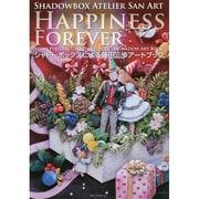 Shadowbox Atelier San Art Happiness Forever―Miho Fujita & Shadowbox Collaboration Art Book シャドーボックスによる藤田三歩アートブック [単行本]