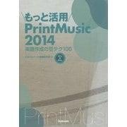 もっと活用PrintMusic2014―楽譜作成の豆テク100 [単行本]
