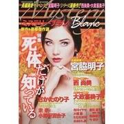 Mystery Blanc (ミステリーブラン) 2015年 01月号 [雑誌]