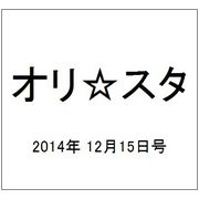 オリ☆スタ 2014年 12/15号 [雑誌]
