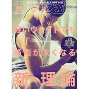 Tarzan (ターザン) 2014年 12/11号 [雑誌]
