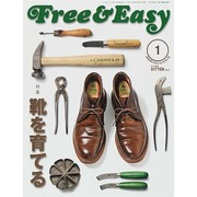 Free & Easy (フリーアンドイージー) 2015年 01月号 [雑誌]