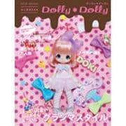Dolly*Dolly 2015winter (お人形BOOK) [単行本]