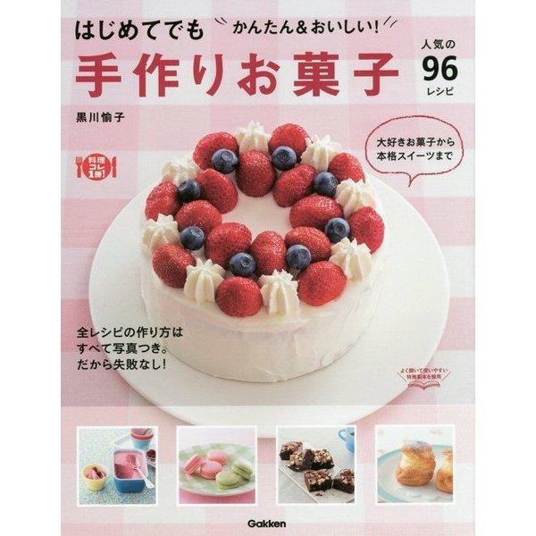 手作りお菓子 人気の96レシピ―はじめてでもかんたん&おいしい!(料理コレ1冊!) [単行本]