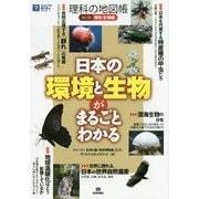 理科の地図帳 環境・生物編―日本の環境と生物がまるごとわかる 改訂版 (ビジュアルはてなマップ) [単行本]