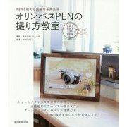 PENと始める素敵な写真生活 オリンパスPENの撮り方教室―E-PL7・E-PL6・E-P5対応版 [単行本]