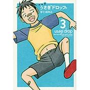 うさぎドロップ 3 新装版(Feelコミックス FC SWING) [コミック]