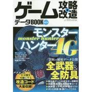 ゲーム攻略・改造・データBOOK Vol.15 (三才ムックvol.756) [ムックその他]