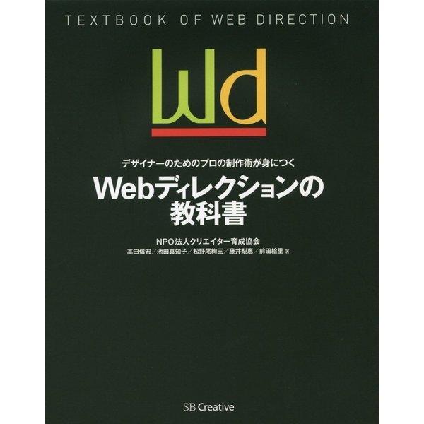 デザイナーのためのプロの制作術が身につくWebディレクションの教科書 [単行本]