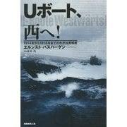 Uボート、西へ!―1914年から1918年までのわが対英哨戒 [単行本]