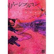 リバーシブルマン 3(ニチブンコミックス) [コミック]