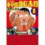 東京都北区赤羽 1 増補改訂版(アクションコミックス) [コミック]