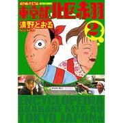 東京都北区赤羽 2 増補改訂版(アクションコミックス) [コミック]
