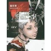 猫将軍(ILLUSTRATION MAKING & VISUAL BOOK) [単行本]