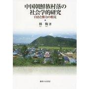 中国朝鮮族村落の社会学的研究―自治と権力の相克 [単行本]