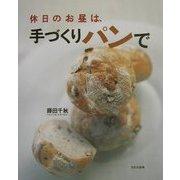 休日のお昼は、手づくりパンで [単行本]