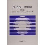 民法〈4〉債権各論 第3版 (有斐閣Sシリーズ) [全集叢書]