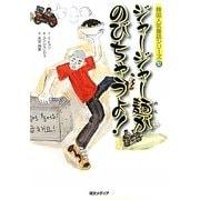 ジャージャー麺がのびちゃうよ!(韓国人気童話シリーズ〈12〉) [全集叢書]