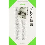 ブロンテ姉妹(Century Books―人と思想〈128〉) [全集叢書]