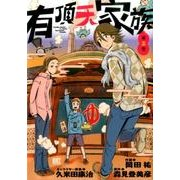 有頂天家族 第3巻(バーズコミックス) [コミック]