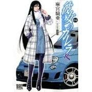 彼女のカレラRS 4(バーズコミックス) [コミック]