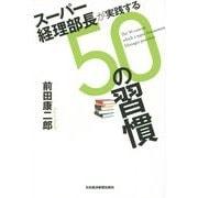 スーパー経理部長が実践する50の習慣 [単行本]