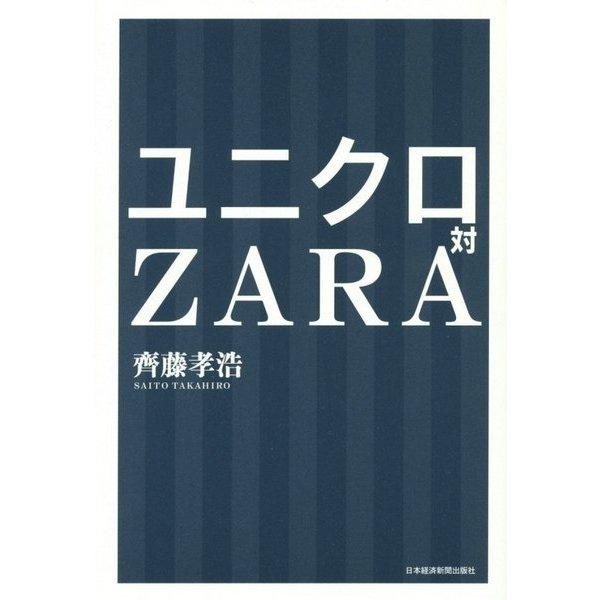 ユニクロ対ZARA [単行本]