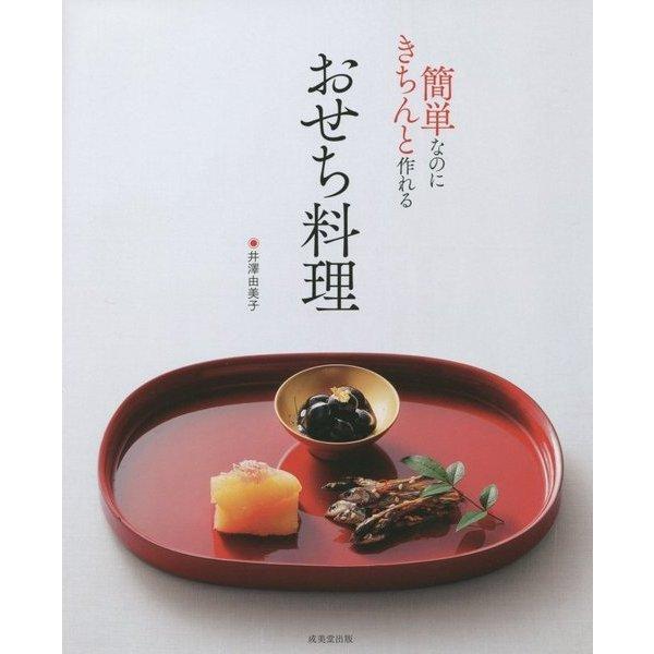 簡単なのにきちんと作れるおせち料理 [単行本]
