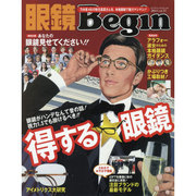 眼鏡Begin vol.17(ビッグマンスペシャル) [ムックその他]