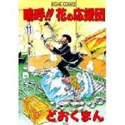 嗚呼 花の応援団 11(ホームコミックス) [コミック]