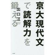 京大現代文で読解力を鍛える [単行本]