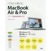 今日から使えるMacBook Air & Pro―OS X Yosemite対応 [単行本]
