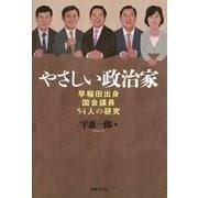 やさしい政治家―早稲田出身国会議員54人の研究 [単行本]