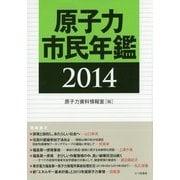 原子力市民年鑑〈2014〉 [単行本]