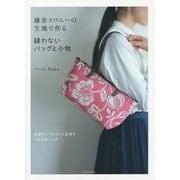 鎌倉スワニーの生地で作る縫わないバッグと小物 [単行本]