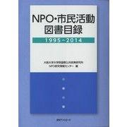 NPO・市民活動図書目録1995-2014 [事典辞典]