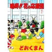 嗚呼 花の応援団 7(ホームコミックス) [コミック]