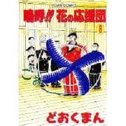 嗚呼 花の応援団 8(ホームコミックス) [コミック]