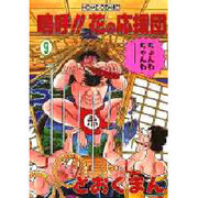 嗚呼 花の応援団 9(ホームコミックス) [コミック]