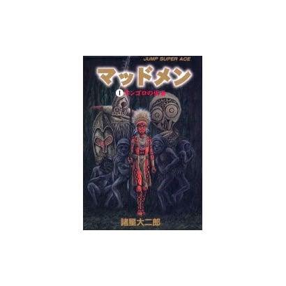 マッドメン 1-オンゴロの仮面(ジャンプスーパーコミックス) [コミック]