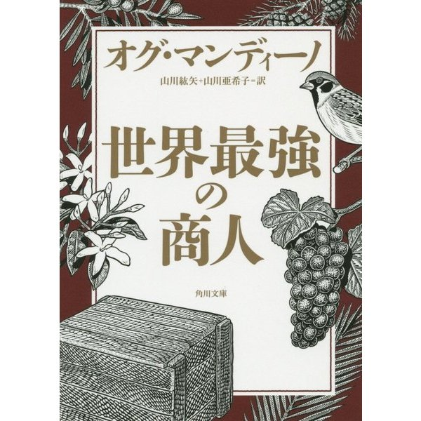 世界最強の商人(角川文庫) [文庫]